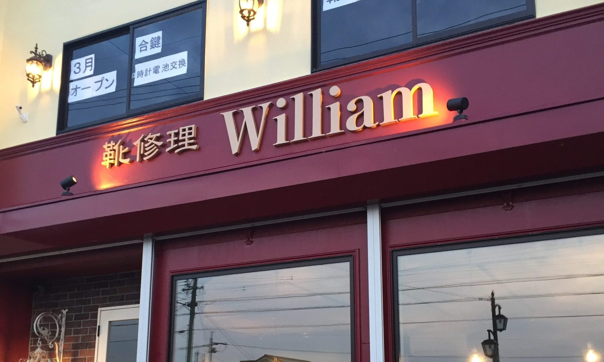 靴修理 William shoe Repair